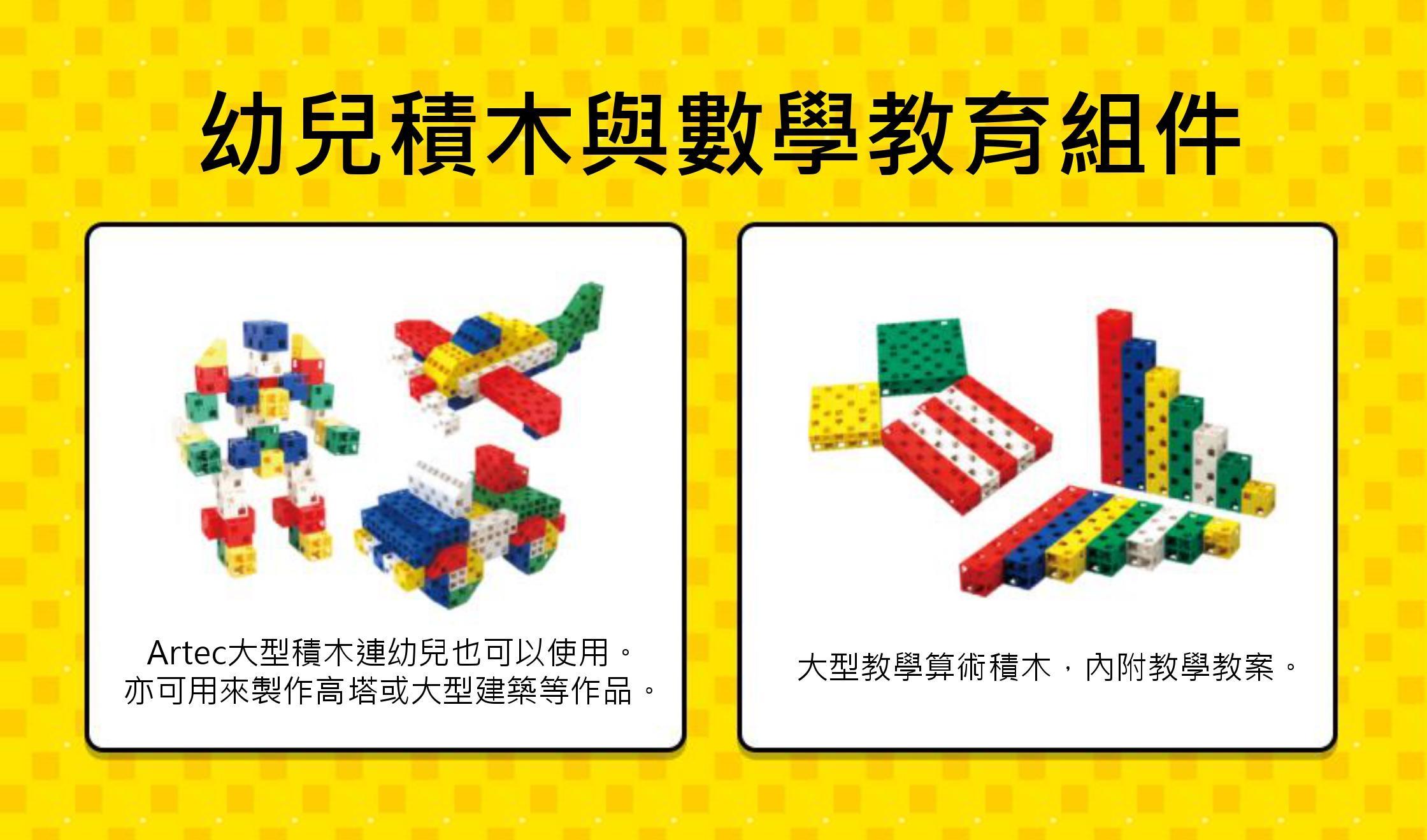 幼兒大型積木及數學教育組件