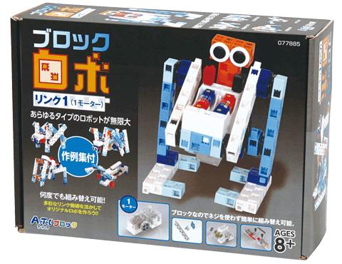動力機器人No.1